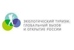 ЭКОЛОГИЧЕСКИЙ ТУРИЗМ. ГЛОБАЛЬНЫЙ ВЫЗОВ И ОТКРЫТИЕ РОССИИ